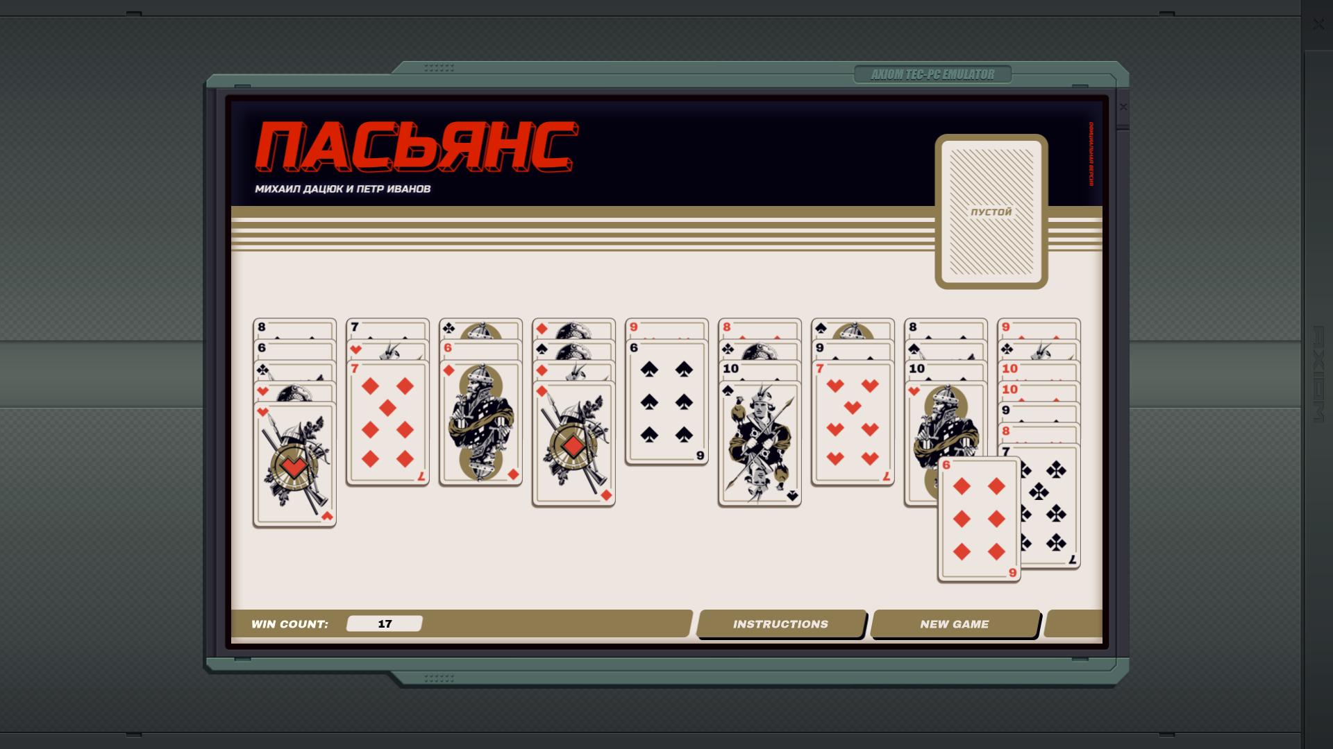 Comme de coutume dans les jeux Zachtronics, Exapunks contient une variation du Solitaire, ici nommée ПАСЬЯНС (ce qui est, accrochez-vous car ça peut surprendre, le nom russe du Solitaire. On en apprend tous les jours).